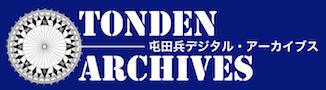 屯田兵デジタル・アーカイブス
